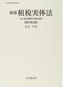 租税実体法 法人税法解釈の基本原理 新版 補正第2版