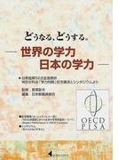どうなる、どうする。−世界の学力日本の学力− 日教組第52次全国教研特別分科会「学力問題」記念講演とシンポジウムより