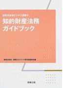 知的財産法務ガイドブック (経営法友会ビジネス選書)