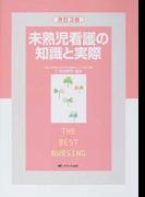 未熟児看護の知識と実際 改訂3版 (The best nursing)