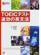 TOEICテスト速効の英文法 (eスタディBooks)