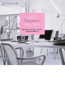 Web designer's style book Webデザインのプロフェッショナルになるための心得A to Z