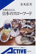 本物を伝える日本のスローフード (岩波アクティブ新書)(岩波アクティブ新書)