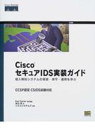 CiscoセキュアIDS実装ガイド 侵入検知システムの実装・保守・運用を学ぶ