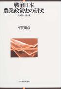 戦前日本農業政策史の研究 1920−1945