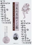 日本の美術と工芸