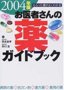 お医者さんの薬ガイドブック もらった薬がよくわかる 2004年版