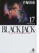 Black Jack The best 11 stories by Osamu Tezuka 17 (秋田文庫)(秋田文庫)