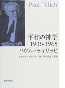 平和の神学 1938−1965