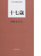 十七歳 (日本全国歌人新書)