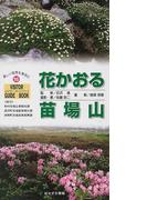 花かおる苗場山 (ビジター・ガイドブック)