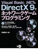 Visual Basic.NET&DirectX 9でネットワークゲームプログラミング Windows 2000/XP版
