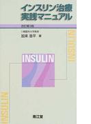インスリン治療実践マニュアル 改訂第3版