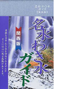 名水・わき水ガイド 関西版