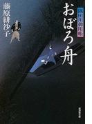 おぼろ舟 (広済堂文庫 特選時代小説 隅田川御用帳)(広済堂文庫)