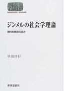 ジンメルの社会学理論 現代的解読の試み (Sekaishiso seminar)