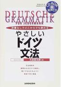 やさしいドイツ文法 辞書なしでどこからでも読める