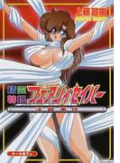 精霊特捜フェアリィセイバー淫虫事件 (ワールドコミックスMAX)