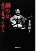 鋼の女 最後の瞽女・小林ハル (集英社文庫)