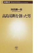 高島易断を創った男 (新潮新書)(新潮新書)