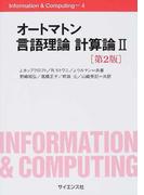 オートマトン 言語理論 計算論 第2版 2 (Information & computing)
