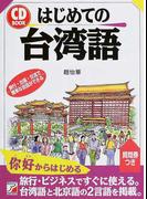 はじめての台湾語 (CD book)
