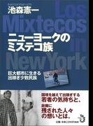 ニューヨークのミステコ族 巨大都市に生きる出稼ぎ少数民族