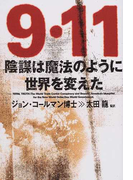 9・11陰謀は魔法のように世界を変えた