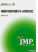 病医院の経営を推進する人材育成法60 (NEW・JMPシリーズ 病医院経営シリーズ)