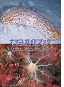 ナマコガイドブック Sea cucumbers in Japanese waters