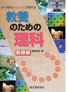 教養のための理科 小学理科か・ん・ぺ・き教科書 基礎編