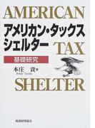 アメリカン・タックス・シェルター 基礎研究
