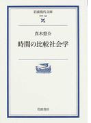 時間の比較社会学 (岩波現代文庫 学術)(岩波現代文庫)