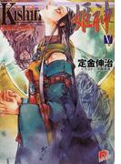 Kishin-姫神- 邪馬台王朝秘史 5 (集英社スーパーダッシュ文庫)(集英社スーパーダッシュ文庫)
