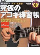 メキメキ上達!究極のアコギ練習帳 (リットーミュージック・ムック ギター・マガジン)(ギター・マガジン)
