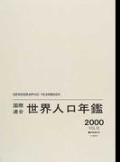 世界人口年鑑 第52集(2000)