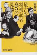 最古参将棋記者高みの見物 (講談社+α新書)(講談社+α新書)