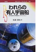 われらの有人宇宙船 日本独自の宇宙輸送システム「ふじ」 (ポピュラーサイエンス)