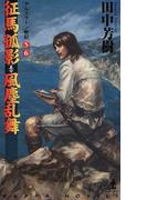 征馬孤影・風塵乱舞 アルスラーン戦記5・6 (カッパ・ノベルス アルスラーン戦記)