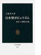 日本型ポピュリズム 政治への期待と幻滅 (中公新書)(中公新書)