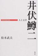 井伏鱒二 (日本の作家100人 人と文学)