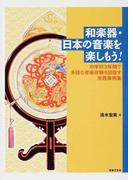 和楽器・日本の音楽を楽しもう! 中学校3年間で多様な音楽体験を目指す実践事例集