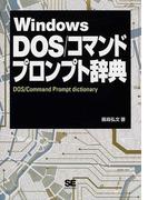 Windows DOS/コマンドプロンプト辞典 XP/2000/Me/98SE