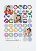 手話通訳技能認定試験傾向と対策 手話通訳士試験合格への道