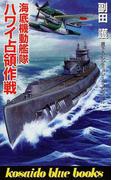 海底機動艦隊ハワイ占領作戦 (Kosaido blue books)