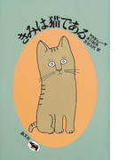 きみは猫である (必読系!ヤングアダルト)