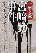 宮崎勤事件 塗り潰されたシナリオ (新潮文庫)(新潮文庫)