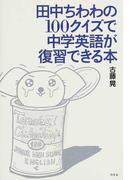 田中ちわわの100クイズで中学英語が復習できる本