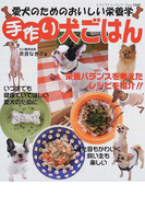 手作り犬ごはん 愛犬のためのおいしい栄養学 (レディブティックシリーズ 料理)