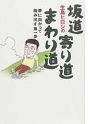 生島ヒロシの坂道、寄り道、まわり道 夢に向かって踏み出す第一歩